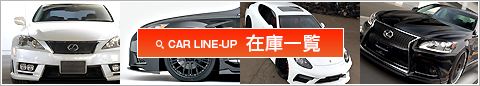 CAR LINE-UP 在庫一覧